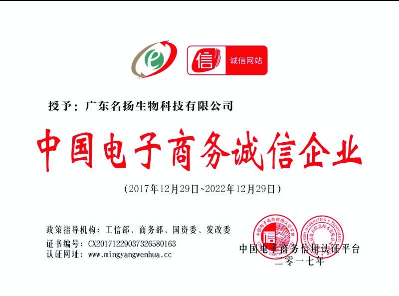 中国电子商务诚信企业